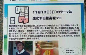 テレビ放映「世界一の九州が始まる」(11月13日)