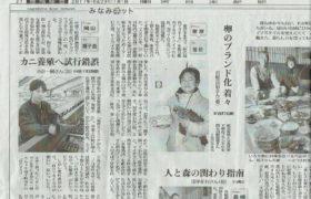 「南日本新聞」にて紹介されました!