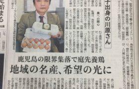 「日本海新聞」にて紹介されました!
